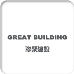 Great Building 聯聚建設