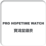 Pro HopeTime Watch 寶鴻堂鐘錶
